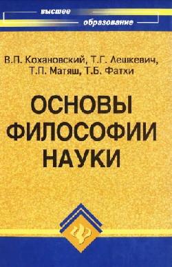 Философия учебник кохановского