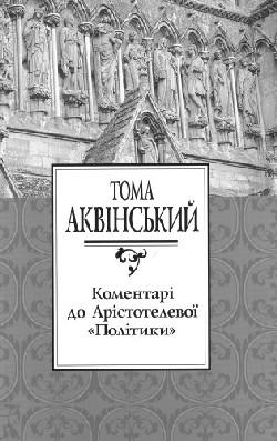 Скачать Фома Аквінський Коментарі до Арістотелевої Політики  Фома Аквінський Коментарі до Арістотелевої Політики