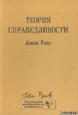taxation for equality in the book a theory of justice by john rawls