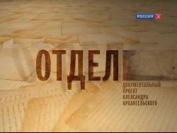 отдел сериал русский