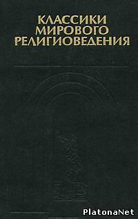 Классики мирового религиоведения. Антология. Том 0 (1996)