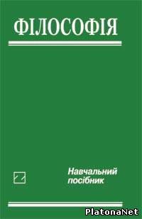 Скачать Філософія: Навчальний посібник (ред. І.Ф ...: http://platona.net/load/knigi_po_filosofii/uchebnye_posobija_uchebniki/filosofija_navchalnij_posibnik_red_i_f_nadolnij/27-1-0-3090