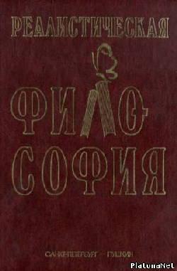 Философия Учебник Под Ред. Губина Сидорина