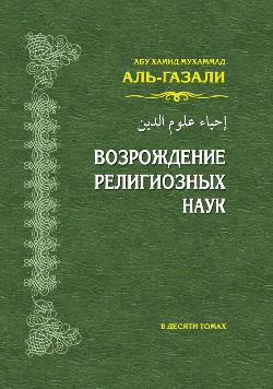 аль-Газали - Возрождение религиозных наук. В 00 т. Первая пятнадцать минут «О видах поклонения». Т.1-3 (2011)
