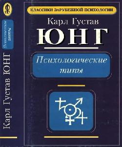 Психологические типы» карл юнг — скачать книгу в fb2, epub, rtf.