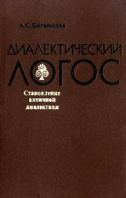 Богомолов Античная Философия скачать