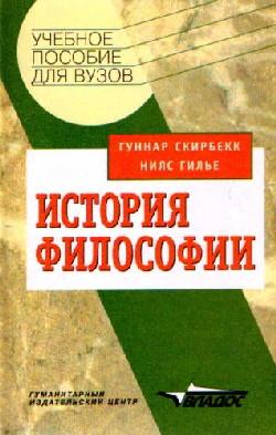 Книги по философии которые стоит прочитать - 9a