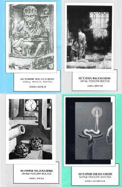 Учебник по философии для вузов скачать бесплатно - 9f
