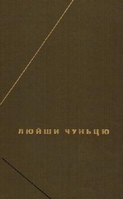 Эту книгу ГА переводил 30 лет