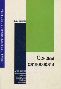 Учебник Основы Философии Канке