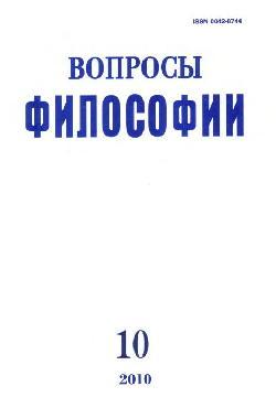 Журналы по философии - 2c9