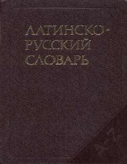 Название: Латинско-русский словарь (2-е изд.) . Автор: Дворецкий И.Х. Изда