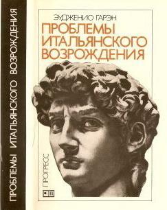 Гарэн Эудженио - Проблемы итальянского Возрождения (1986)