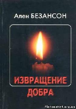 Скачать бесплатно: Безансон А. - Извращение добра: Соловьев и Оруэлл (2002)