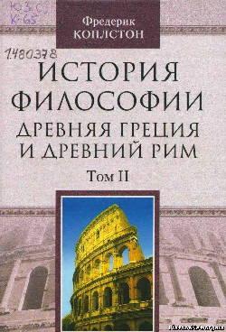 Древняя греция и древний рим т ii 2003