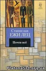 Станислав Ежи Лец - Почти все (2009)