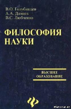 Учебник по философии для вузов - 6a89