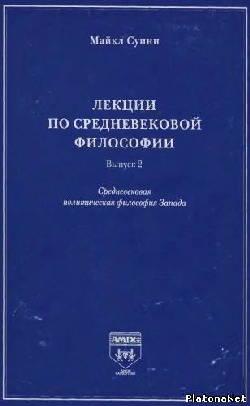 Лекции по философии - 12