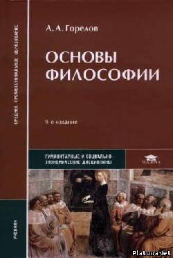 Учебник по философии для вузов - 3c65a