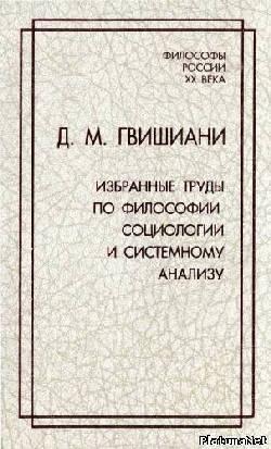 Книги по философии для студентов - 8