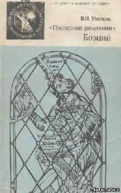 Последний римлянин боэций реферат 7130