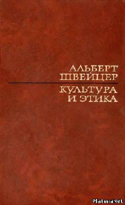 альберт швейцер книги: