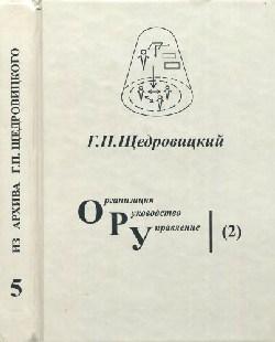 Г П Щедровицкий Организация Руководство Управление Скачать - фото 2