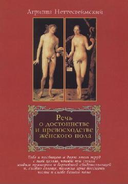 Алфавитный каталог книжного собрания библиотеки духовной науки