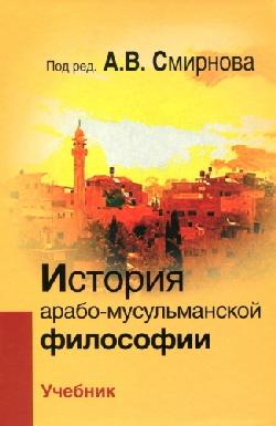Учебник по философии для вузов скачать бесплатно - 000