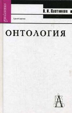 Плотников онтология хрестоматия