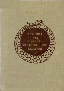 Алхимия как феномен средневековой культуры доклад 1675