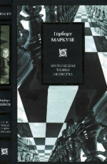 Маркузе Г. - Критическая теория общества: Избранные работы по философии и социальной критике
